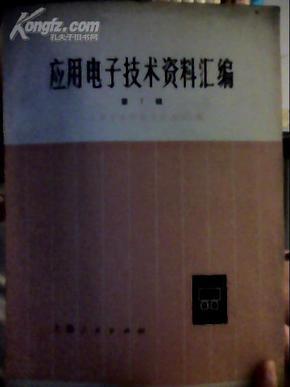 应用电子技术资料汇编(第1辑)