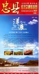 【2015年最新版】重庆市忠县经济交通旅游图-对开地图