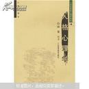 人格心理学(2版 广东高等教育出版/郑雪)