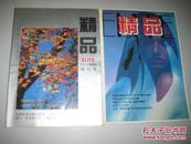 精品 1993年第1.2.期(含创刊号)