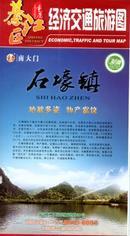 【2015年最新版】重庆市綦江区经济交通旅游图-对开地图