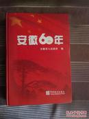 安徽60年(硬精装本)