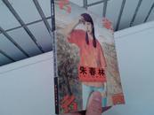 2008年【中国艺术研究院中国油画院教学部主任---朱春林】签名赠送【著名山水画家石磊-中国画崂山第一人】油画册一本