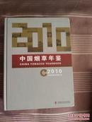 2010  中国烟草年鉴(中国烟草行业最权威史料书籍)