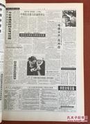 人民日报 缩印合订本(华东版)1998年2月 上半月