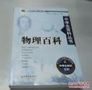 中学生百科丛书 物理百科
