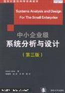 中小企业级系统分析与设计【正版原书不是电子书】