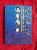 健康蓝宝书――生命探幽:著名国民党元老的延命养生心经