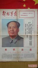解放军报 1977年1月1日,彩色毛主席像