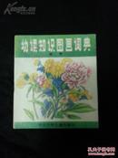 P7967 彩色连环画:幼读知识图画词典(植物)