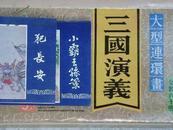 三国演义  94版 共60册