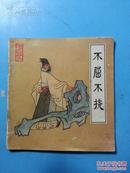 P7968 彩色连环画:不屈不挠(孟庆江)后文革版