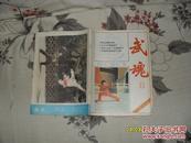 武魂 杂志1988年第3期总第21期(8品16开48页)31369