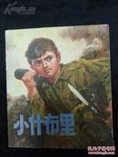 小什布里· 全一册 文革彩色连环画 1973年7月  辽宁人民出版社 一版一印 300000册