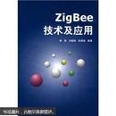 ZigBeeE技术及应用