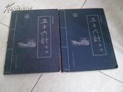 皇家藏本 三十六计全书【第一卷、二卷】