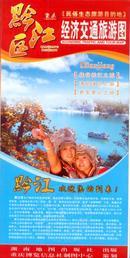 【2014年最新版】重庆市黔江区经济交通旅游图