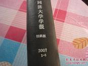 同济大学学报 社科版 2007年 (1-6) 精装合订本