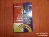 朗文十万词词典 英汉对照