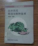 无籽西瓜栽培与制种技术