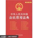 中华人民共和国法典整编·应用系列(2):中华人民共和国公民常用法典(最新升级版)
