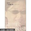 深圳当代短小说8大家:二区到六区