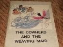 【稀有连环画】 牛郎织女【《THE COWHERD AND THE WEAVLNG MAID》】英文全彩色 1980版 包老包真 品相极佳