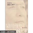 深圳当代短小说8大家:请好人举手