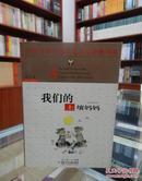 百年百部中国儿文学经典书系 我们的土壤妈妈