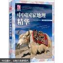 梦想之旅:中国国家地理精华