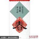 集汉隶书春联:曹全碑