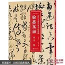 翰墨风神 : 草书卷(修订版)