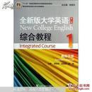 全新版大学英语综合教程教师手册