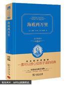 海底里经典名著大家名译全译典藏版凡尔纳