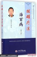 中国民间传统疗法丛书:拔罐疗法治百病(第五版)
