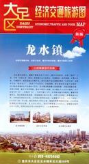 【2015年最新版】重庆市大足区经济交通旅游图-对开地图