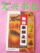 世界未解之谜11【考古未解之谜】