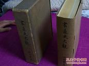 日本1941年版《书道史大观》引用了大量中、日历史上书法珍品,多数为中国已经流失的绝品!