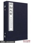六朝文絜(宣纸影印 套装上下册)
