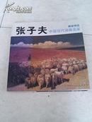 藏家精选 中国当代油画名家 张子夫【12开本,包邮挂号,快递加12】