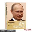 普京政治经济学    软精装