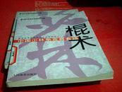 中国少林拳竞赛套路.棍术