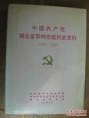 中国共产党湖北省鄂州市组织史资料[ 第一卷1993.12-2001.12]