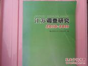 江苏调查研究2010-2011(原价:380元)