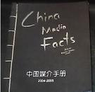 中国媒介手册2004-2005