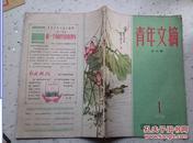 青年文摘 1959.1  试刊号