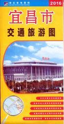 【2016年新版】宜昌市交通旅游图-对开地图-游览图-导游图