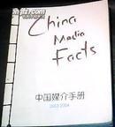 中国媒介手册2003-2004