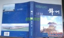 渤海明珠锦州