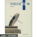 中国古代发明